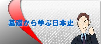 基礎から学ぶ日本史