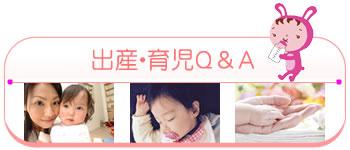 出産・育児Q&A