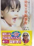 幼児の育脳教育