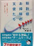 新幹線お掃除の天使たち 「世界一の現場力」はどう生まれたか?画像