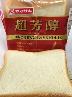 ヤマザキ超芳醇 食パンカロリー8枚切り