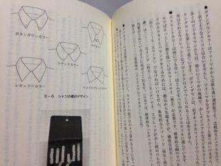 成功する男の服装戦略 おすすめ本