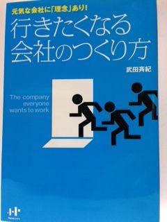 企業理念に関するおすすめ本