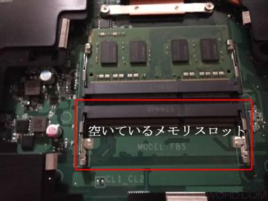 富士通FMV LIFEBOOK AH40/B メモリ増設用 空きスロット