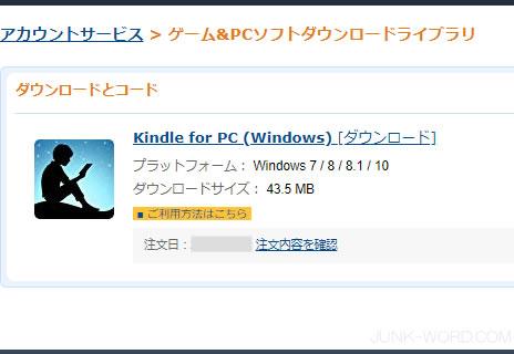 Kindle for PCをパソコンにダウンロードする