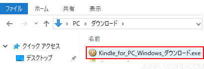 Kindle for PCをパソコンにインストール