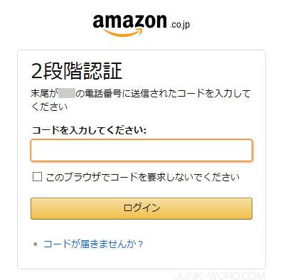 amazonアカウントでログイン2段階認証