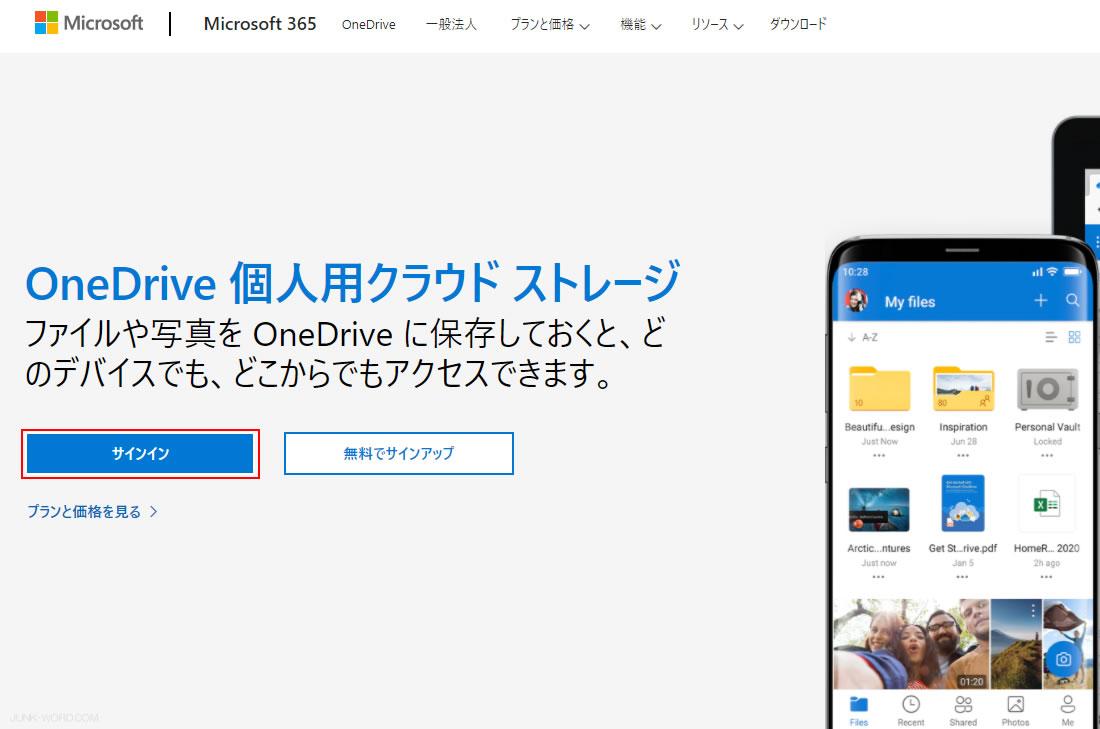 「OneDriveサインイン」ページ