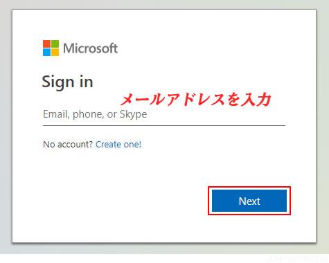 マイクロソフトアカウント メールアドレスを入力