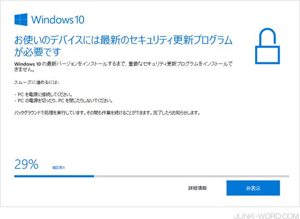 Windows10更新プログラム