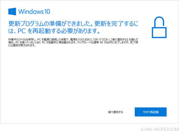 Windows10更新プログラム 再起動