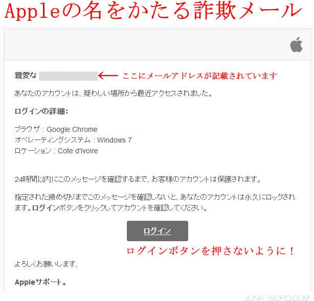Apple詐欺メールに注意「Apple IDがロックされています」「あなたのアカウントは、疑わしい場所から最近アクセスされました」