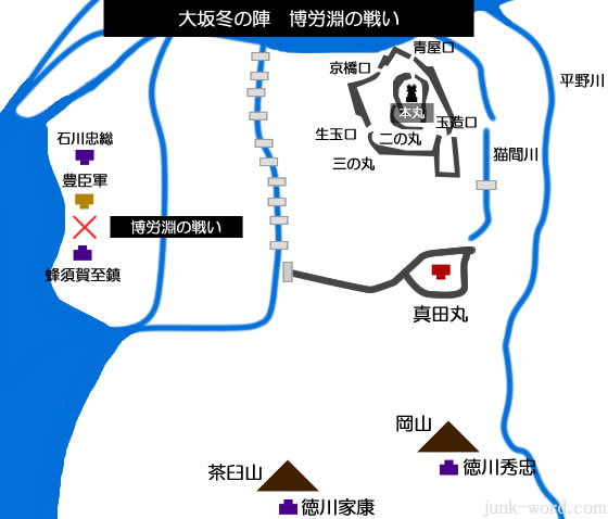 大坂冬の陣 博労淵の戦い(ばくろうぶちのたたかい) 布陣図