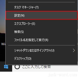 Windows10 ノートPCのマウスカーソルが勝手に動く解決方法 設定
