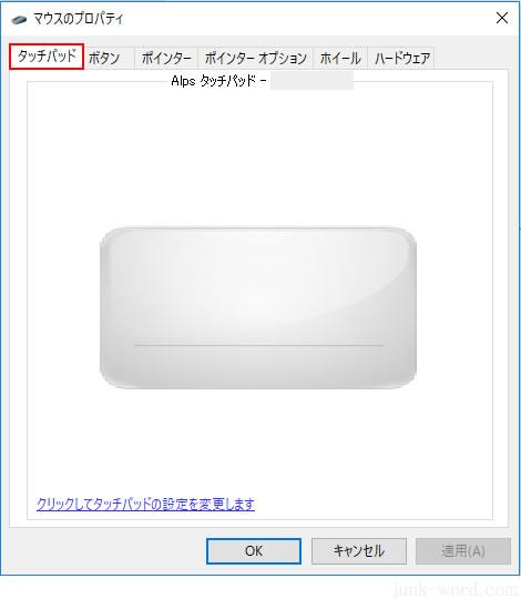 Windows10 マウスのプロパティ画面