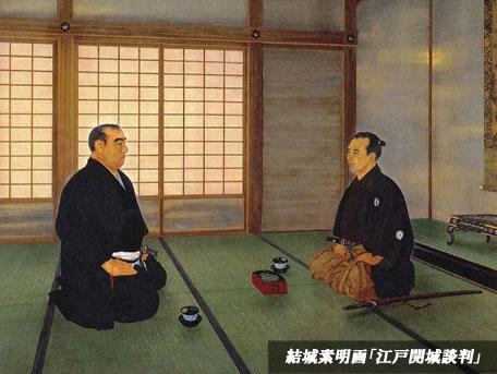 結城素明画「江戸開城談判」西郷隆盛と勝海舟