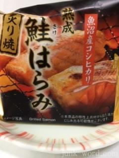 ファミマおにぎり 熟成炙り焼 鮭はらみカロリー
