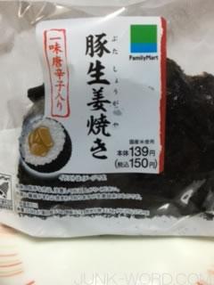 ファミリマート 豚生姜焼きおにぎりカロリー