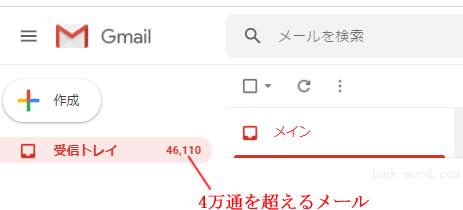 gmailの受信トレイに大量のメール