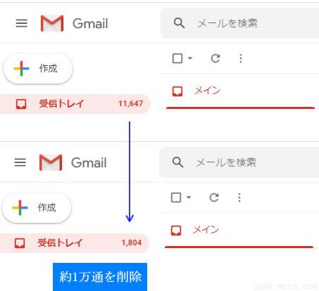Gmailで1万通の未読メールを一気に削除