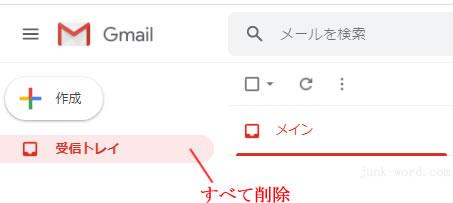 受信トレイのメール数が0 gmail メールの一括削除が完了