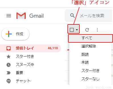 gmail メール 削除を開始!「選択」アイコン