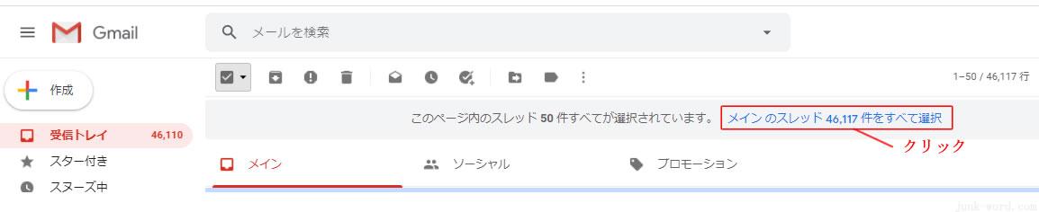 gmail メール メイン のスレッド ○件をすべて選択