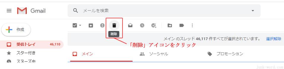 gmail メール 「削除」アイコンを押下