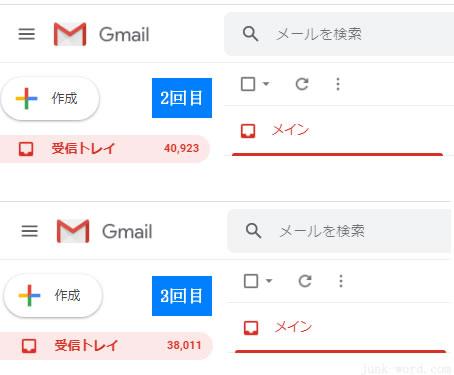Gmail一括削除(2~3回目)