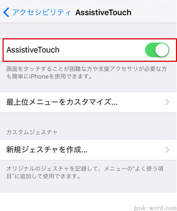 iphone AssistiveTouch使い方