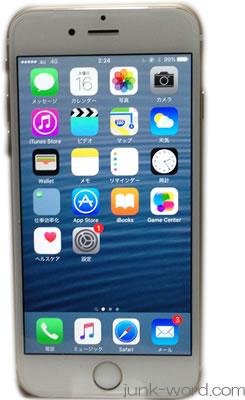 iPhone 6sへの機種変更割引きクーポン