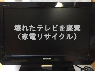 ジャパネットで購入したテレビ(東芝レグザ)を廃棄処分