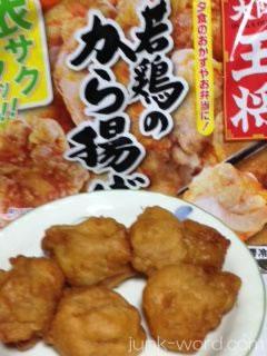 大阪王将 若鶏のから揚げカロリー