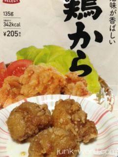 ローソンセレクト 鶏からカロリー