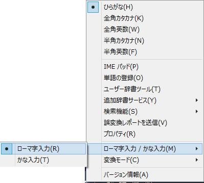 IME(アイエムイー)ツールバー ローマ字入力/かな入力