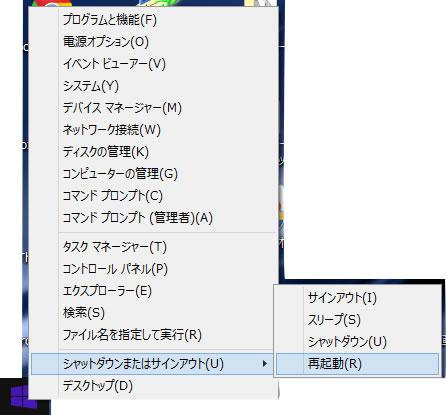 パソコン再起動(Windows8.1)