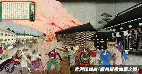 豊洲国輝画「薩州屋敷焼撃之図」薩摩藩邸焼き討ち