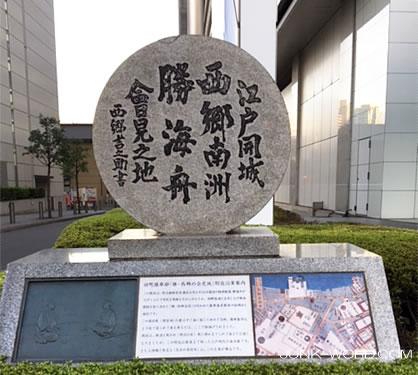 江戸無血開城 西郷と勝の会見の地 石碑