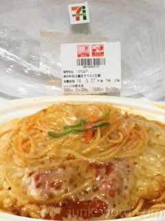 セブンイレブン 4種のチーズ焼きナポリタンカロリー