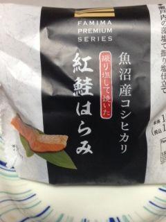 ファミリーマート紅鮭はらみおにぎりカロリー