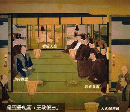 島田墨仙画「王政復古」小御所会議