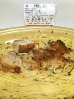 ローソン 直火焼チキンのペペロンチーノ カロリー