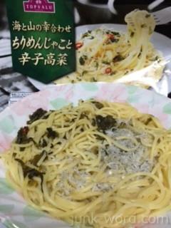 イオン ちりめんじゃこと辛子高菜 ペペロンチーノカロリー