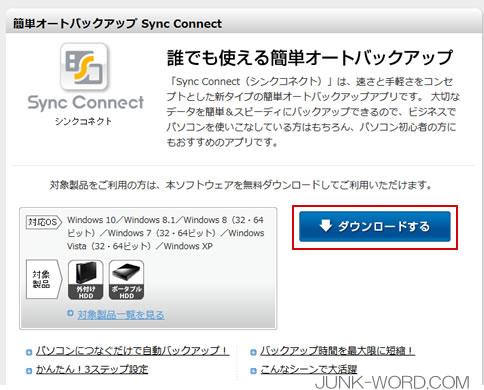 PC(パソコン) のデータを自動バックアップ Sync Connectダウンロード