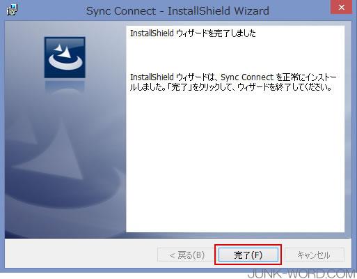 自動バックアップソフトPCへのインストール完了