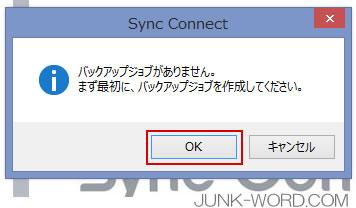 PC自動バックアップソフトの設定