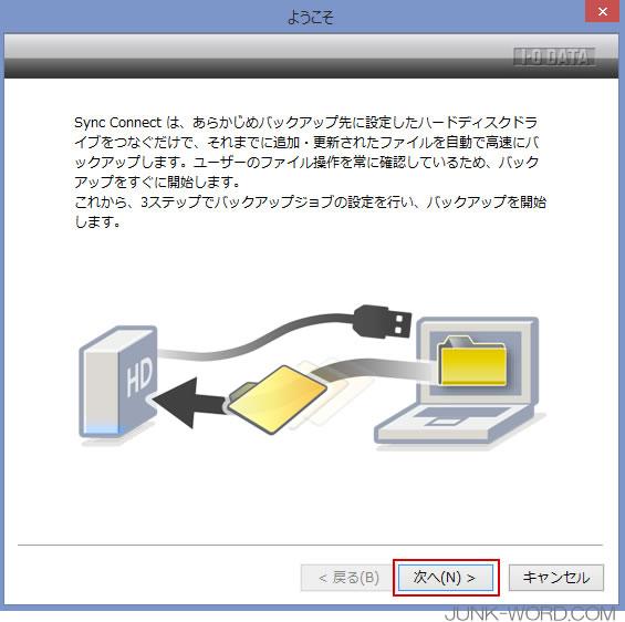 PC自動バックアップソフトの設定説明画面
