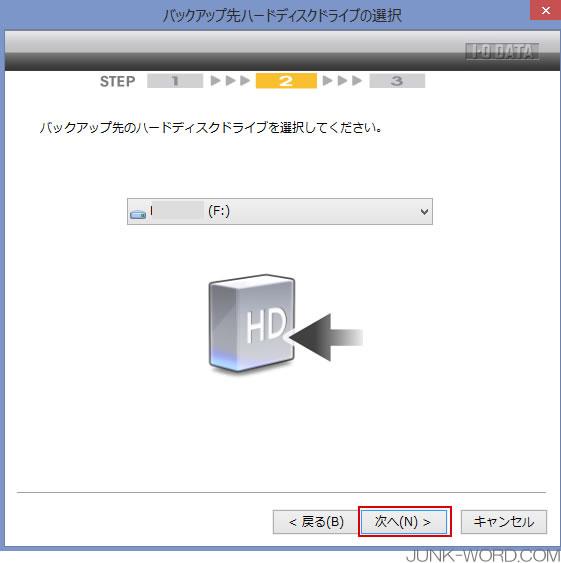 バックアップ先のHDD(ハードディスク)を指定