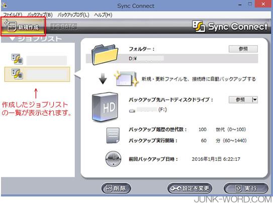 PC自動バックアップソフトの管理画面