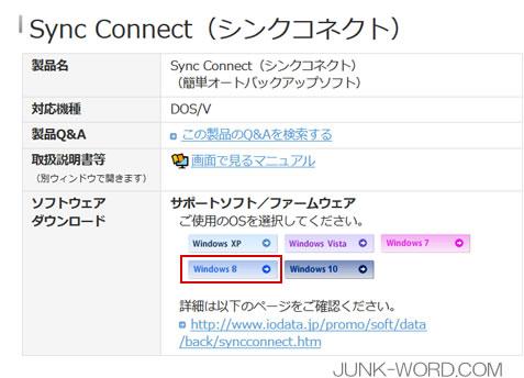 Sync Connect(シンクコネクト)OS選択
